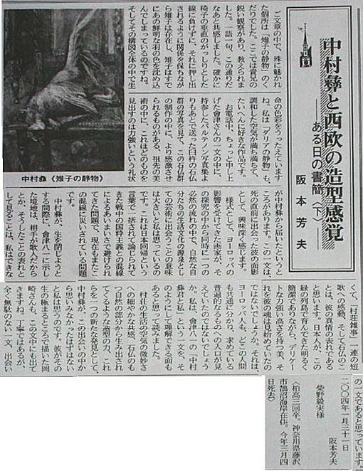 中村彝(下).jpg