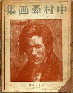 中村彝画集1927函.jpg
