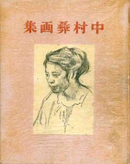 中村彝画集1927表紙.jpg