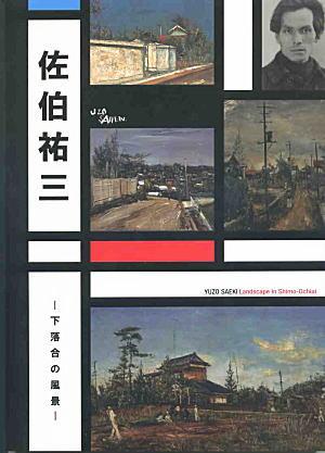 佐伯祐三「下落合の風景」展図録2010.jpg