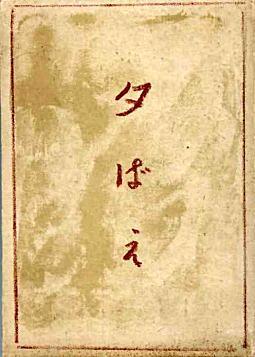 夕ばえ1943.jpg