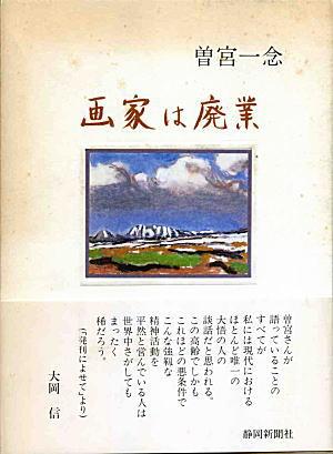 曾宮一念「画家は廃業」.jpg
