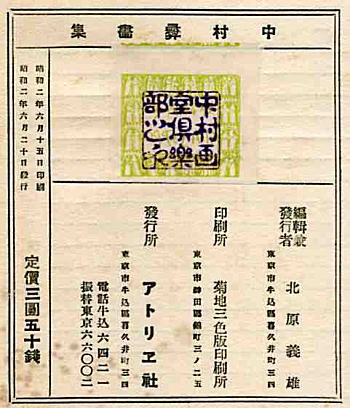 中村画室倶楽部印1927.jpg