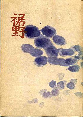 裾野1948.jpg