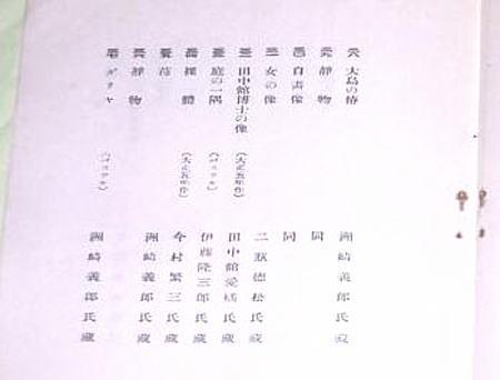 遺作展目録1925.jpg